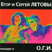 Egor i Sergey Letovy. Kontsert v O.G.I. - Egor Letov, Sergej Letov