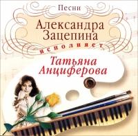 Татьяна Анциферова исполняет песни Александра Зацепина - Татьяна Анциферова