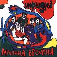 Unplugged - Mashina vremeni