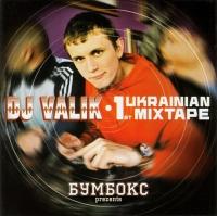 Бумбокс. DJ Valik. 1st Ukrainian Mixtape - Бумбокс , DJ Valik