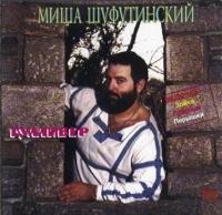 Misha SHufutinskij. Gulliver - Mikhail Shufutinsky