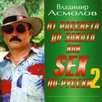 Владимир Асмолов. От рассвета до заката или SEX по-русски  2 - Владимир Асмолов