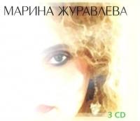 Марина Журавлева. Подарочное издание (3 СD) (Box set) - Марина Журавлева