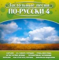 Застольные песни по-русски 4 (Сборник)