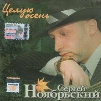 Сергей Ноябрьский. Целую осень - Сергей Ноябрьский