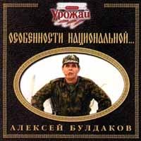 Особенности Национальной - Алексей Булдаков