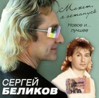 Сергей Беликов. Может, я останусь. Новое и лучшее - Сергей Беликов