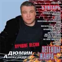 Aleksandr Dyumin. Buntar. Legendy zhanra - Aleksandr Dyumin