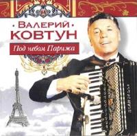 Valerij Kovtun. Pod nebom Parizha - Valerij Kovtun