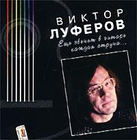 Еще Звенит В Гитаре Каждая Струна - Виктор Луферов