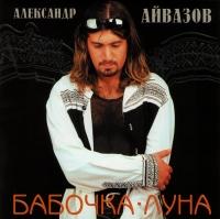 Александр Айвазов. Бабочка-луна - Александр Айвазов