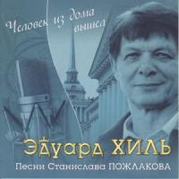 Eduard Hil. Pesni Stanislava Pozhlakova. CHelovek iz doma vyshel - Eduard Hil