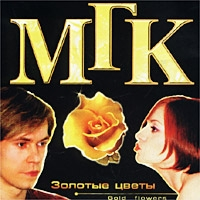 Gruppa MGK. Zolotye TSvety - MGK