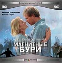 Magnitnye Buri - Viktoriya Tolstoganova, Maksim Averin, Boris Shuvalov