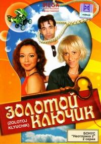 Zolotoy klyuchik (2008) - Zinoviy Royzman, Olesya Sudzilovskaya, Sergej Gazarov, Dmitriy Pevcov, Yuliya Rutberg, Alla Kovnir, Evgeniya Kryukova