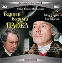 Bednyj, Bednyj Pavel - Oleg Yankovskiy, Viktor Suhorukov, Sergej Murzin