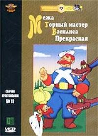 Sbornik Multfilmov 18