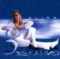 Alina. 3 желания - Alina