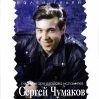 Сергей Чумаков  Валяй-гуляй - Сергей Чумаков