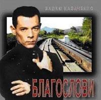 Благослови - Вадим Казаченко