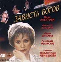 Zavist Bogov - Vera Alentova, Gérard Depardieu, Aleksandr Feklistov
