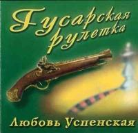 Lyubov Uspenskaya. Gusarskaya ruletka - Lyubov Uspenskaya