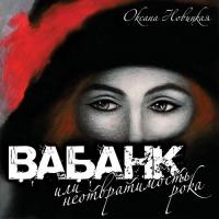Oksana Novitskaya. Vabank ili neotvratimost roka (Audiobook MP3) - Oksana Novitskaya