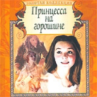 Princessa Na Goroshine - Aleksandr Kalyagin, Innokentij Smoktunovskij, Alisa Freyndlih