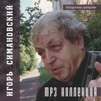 Игорь Симановский. mp3 Коллекция - Игорь Симановский