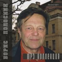 Борис Полоскин. mp3 Коллекция - Борис Полоскин