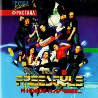 Group Freestyle. I novoe i luchshee (2CD) - Fristayl