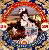25 лучших русских романсов (2 CD)