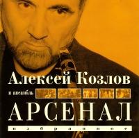 Алексей Козлов и ансамбль Арсенал. Избранное - Арсенал , Алексей Козлов