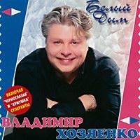 Vladimir Hozyaenko. Belyj dym - Vladimir Hozyaenko