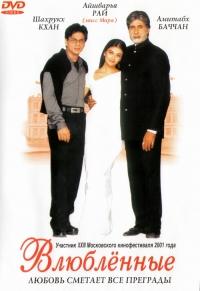 Wljublennye - Aditya Chopra, Shahrukh Khan, Amitabh Bachchan, Udaj Chopra, Amrish Puri, Anupam Kher