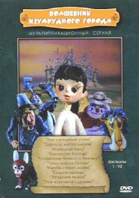 The Wizard of the City of Emeralds  (Wolschebnik Isumrudnogo goroda) (Krupnyj plan) - A. Bogolyubov, Valerij Zolotuhin, Roman Tkachuk, Leonid Kanevskij, Olga Aroseva