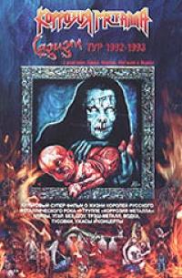 Korroziya Metalla. Sadizm. Tur 1992-1993 - Korroziya Metalla
