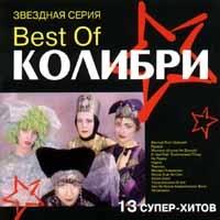 Best Of Колибри  13 Супер-хитов - Колибри