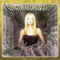 Kristina Orbakajte. Toj schenschtschine, kotoraja... (2 CD) - Kristina Orbakaite