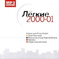 Various Artists. Legkie 2000-01. mp3 Collection - More spokoystviya , Vesna na ulice Karla Yuhana , Oleg Kostrov, NetSlov , Nozh dlya Frau Muller