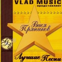 Vasya Pryanikov. Luchshie pesni - Vasya Pryanikov