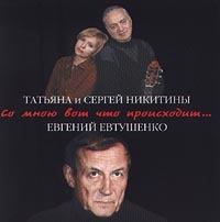 Tatyana i Sergej Nikitiny, Evgenij Evtushenko  So mnoyu vot chto proishodit - Sergey Nikitin, Tatyana Nikitina, Evgeniy Evtushenko