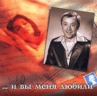 Олег Анофриев. ...И вы меня любили - Олег Анофриев
