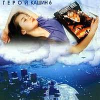 Герой  Кашин 6 - Павел Кашин