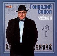 Геннадий Сокол. mp3 Коллекция - Геннадий Сокол