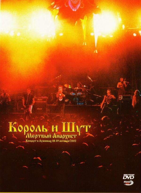 DVD Korol i Shut. Mertvyy Anarhist - Korol i Shut