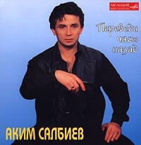 Akim Salbiev.  Perevedi Chasy Nazad - Salbiev Akim