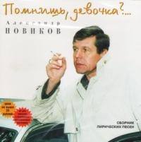Aleksandr Novikov. Pomnish, devochka?.. - Aleksandr Novikov