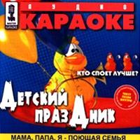 Audio karaoke: Detskij prazdnik. Mama, papa, ya - poyuschaya semya