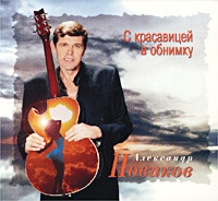 Aleksandr Novikov. S krasavitsej v obnimku (Podarochnoe izdanie) - Aleksandr Novikov